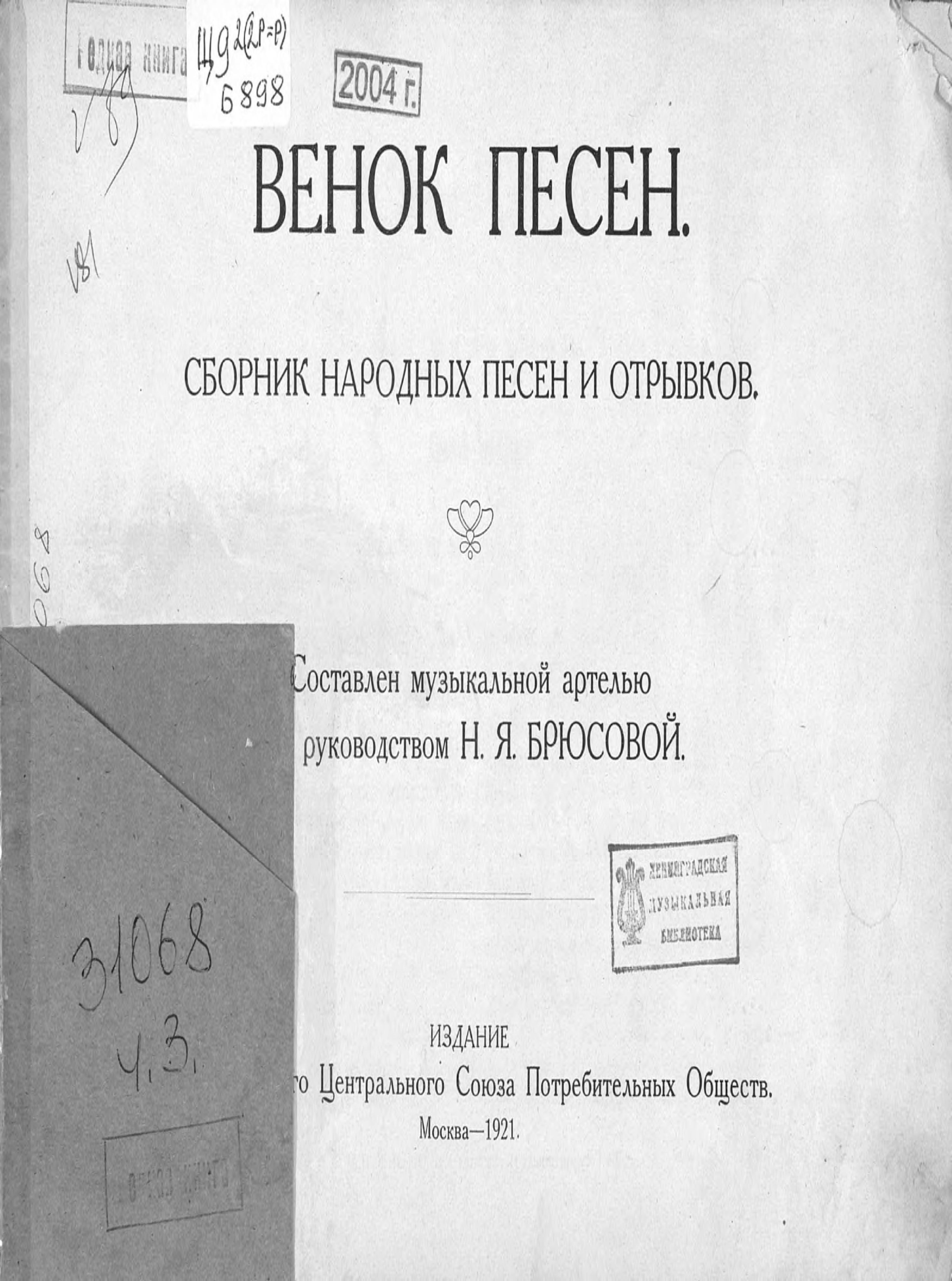 Народное творчество Венок песен народное творчество 125 русских народных песен аранжированных для одного фортепиано м бернардом