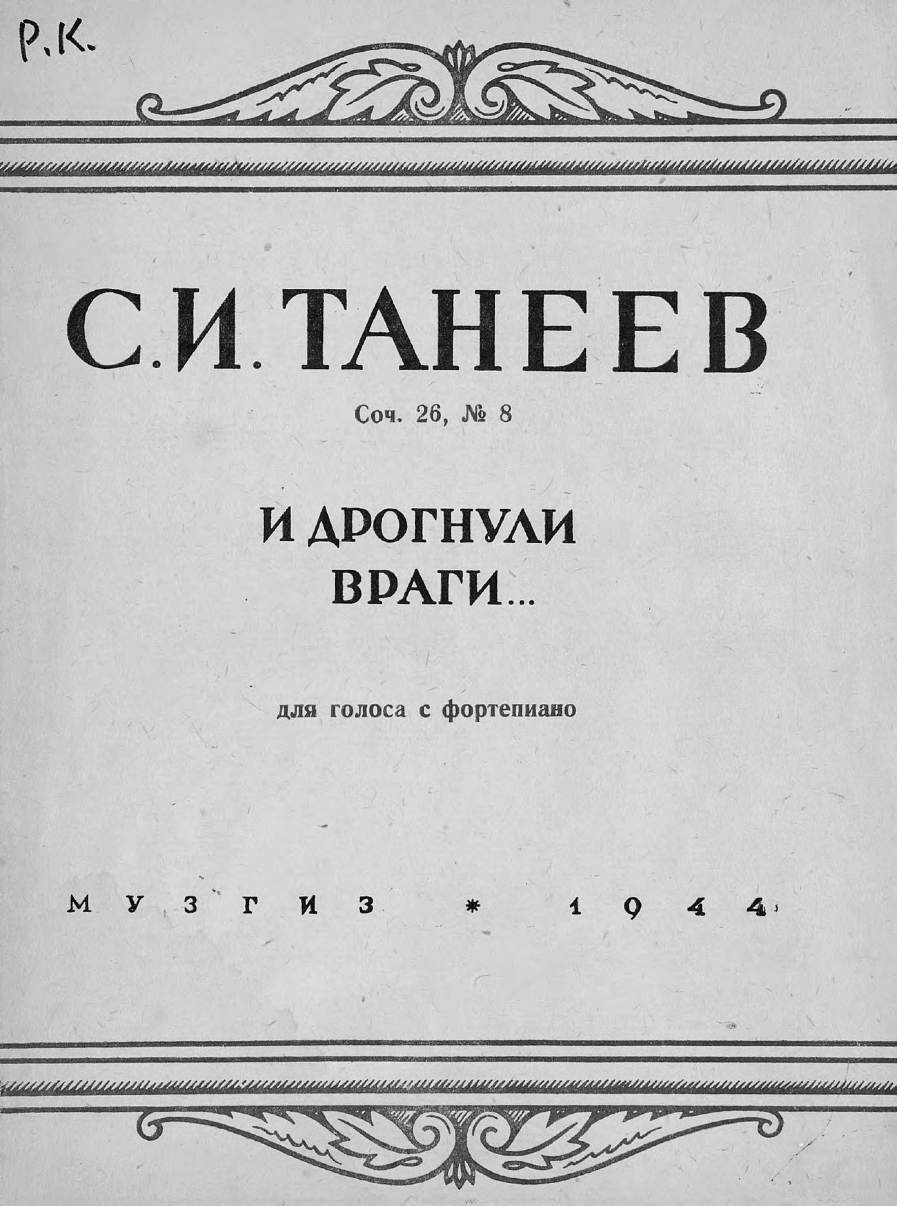 Сергей Иванович Танеев И дрогнули враги...