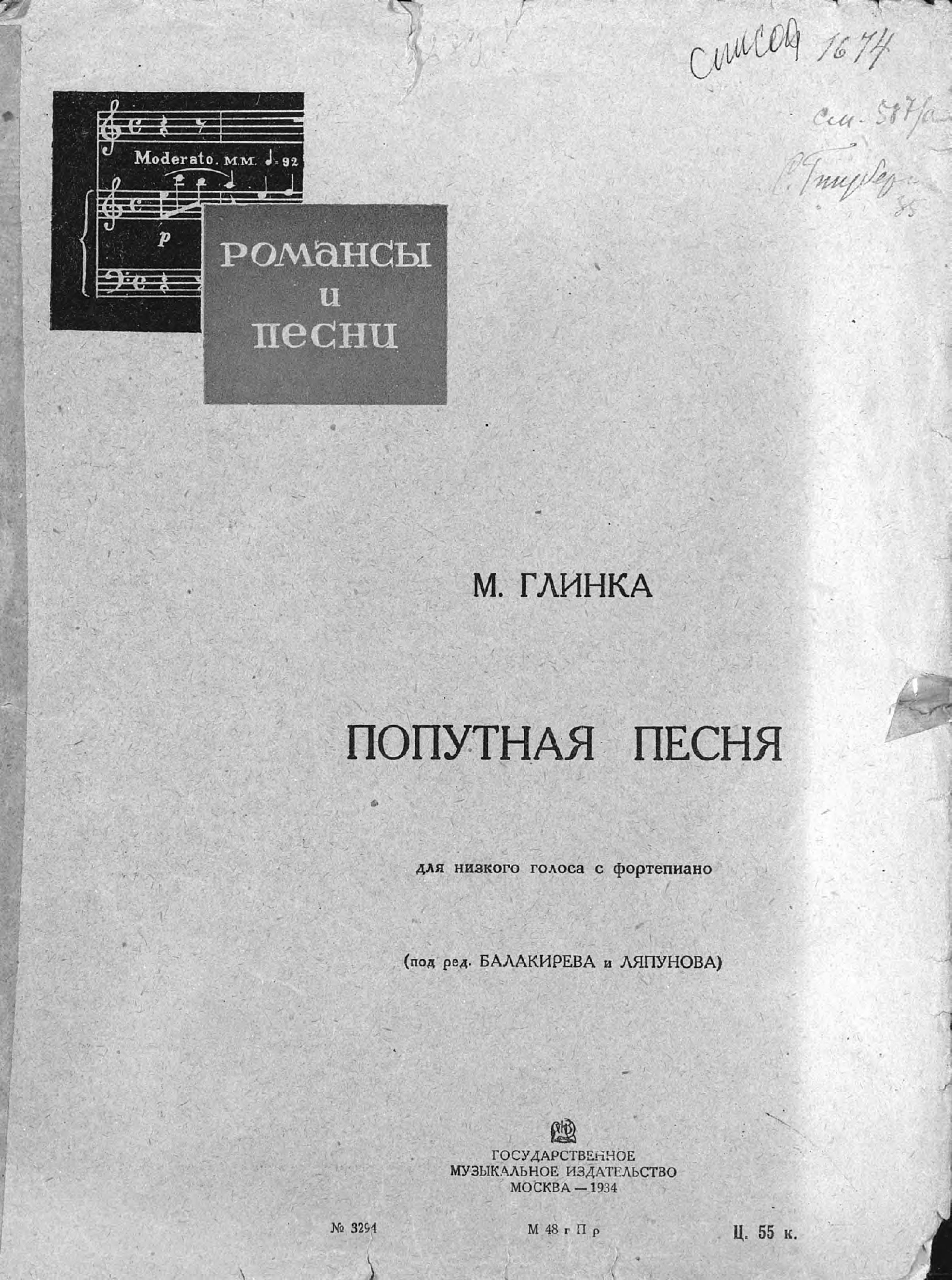 Михаил Иванович Глинка Попутная песня михаил иванович глинка rousslan et ludmila