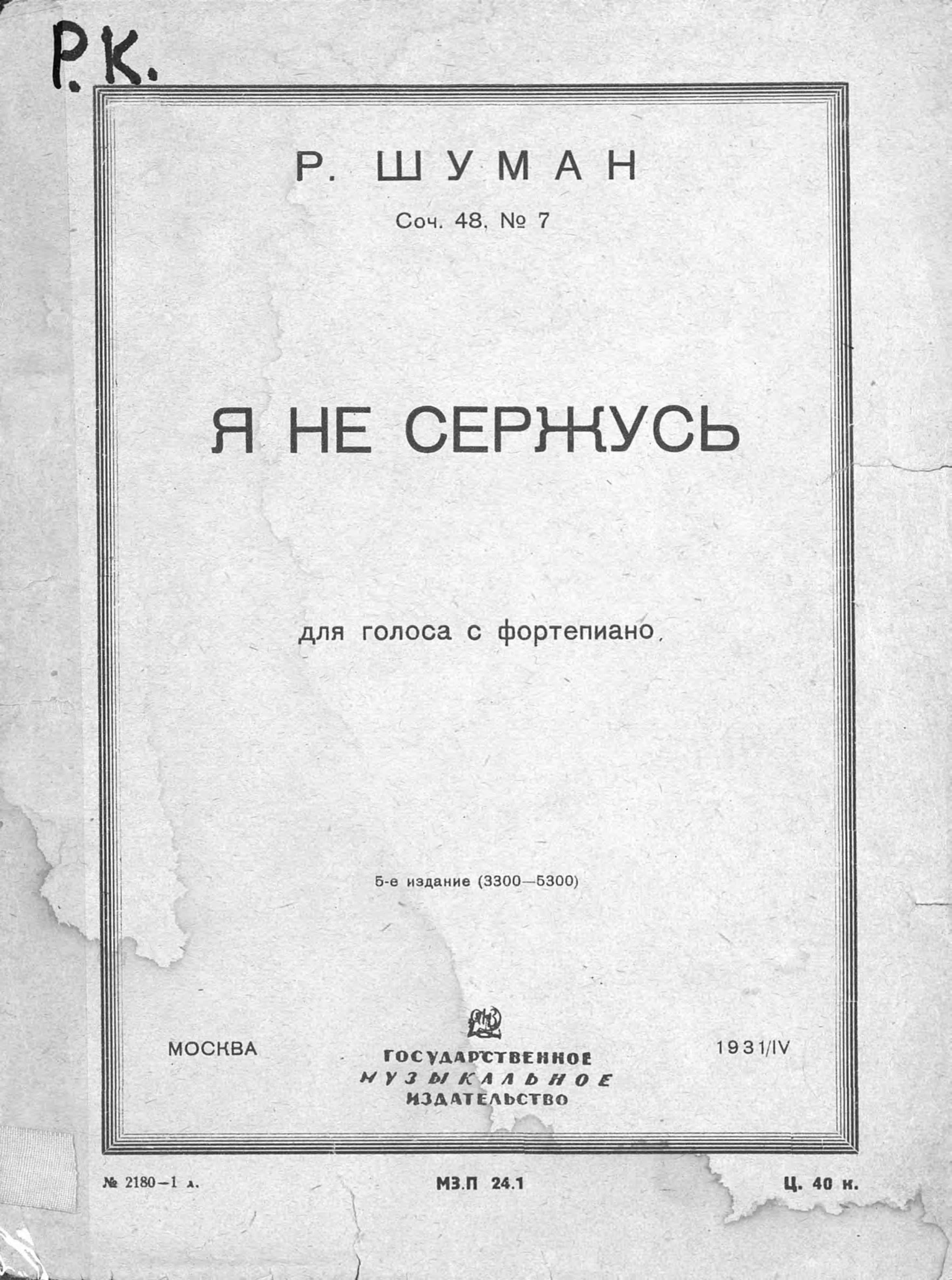 Роберт Шуман Я не сержусь роберт шуман quintett