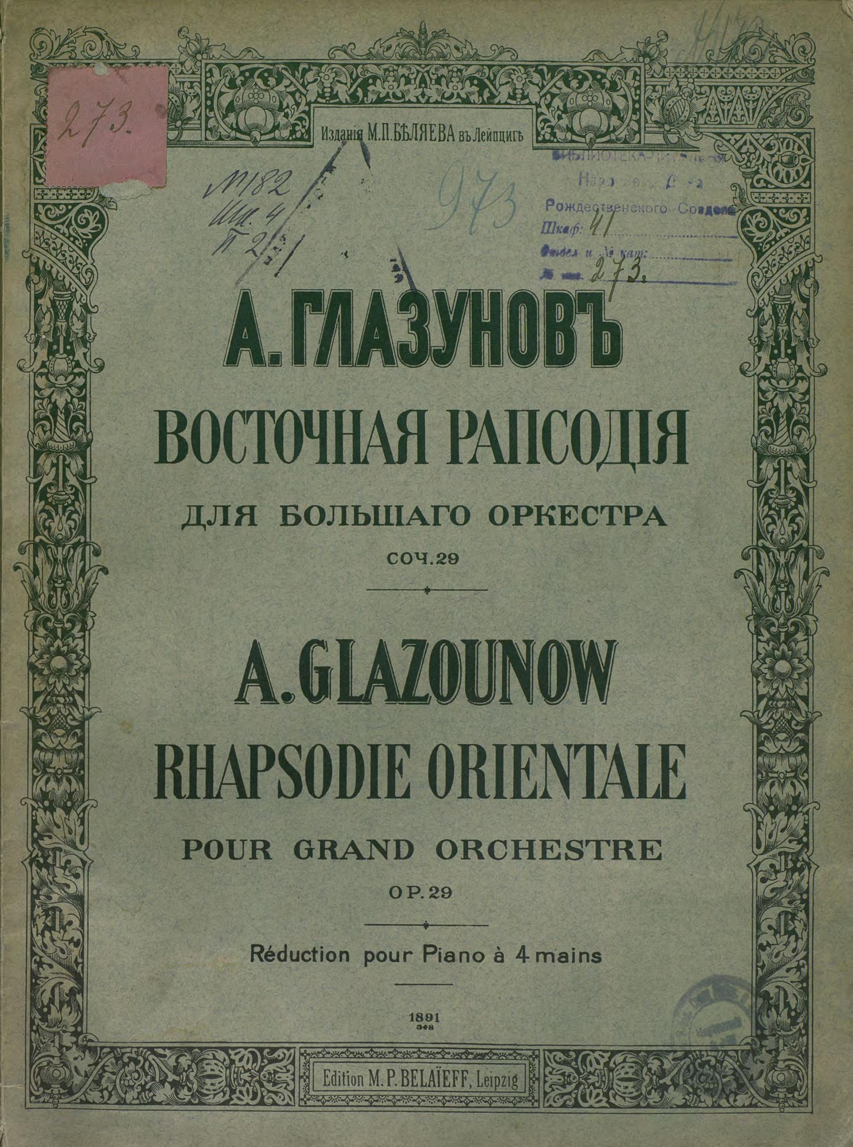 Александр Константинович Глазунов Восточная рапсодия для большого оркестра все цены