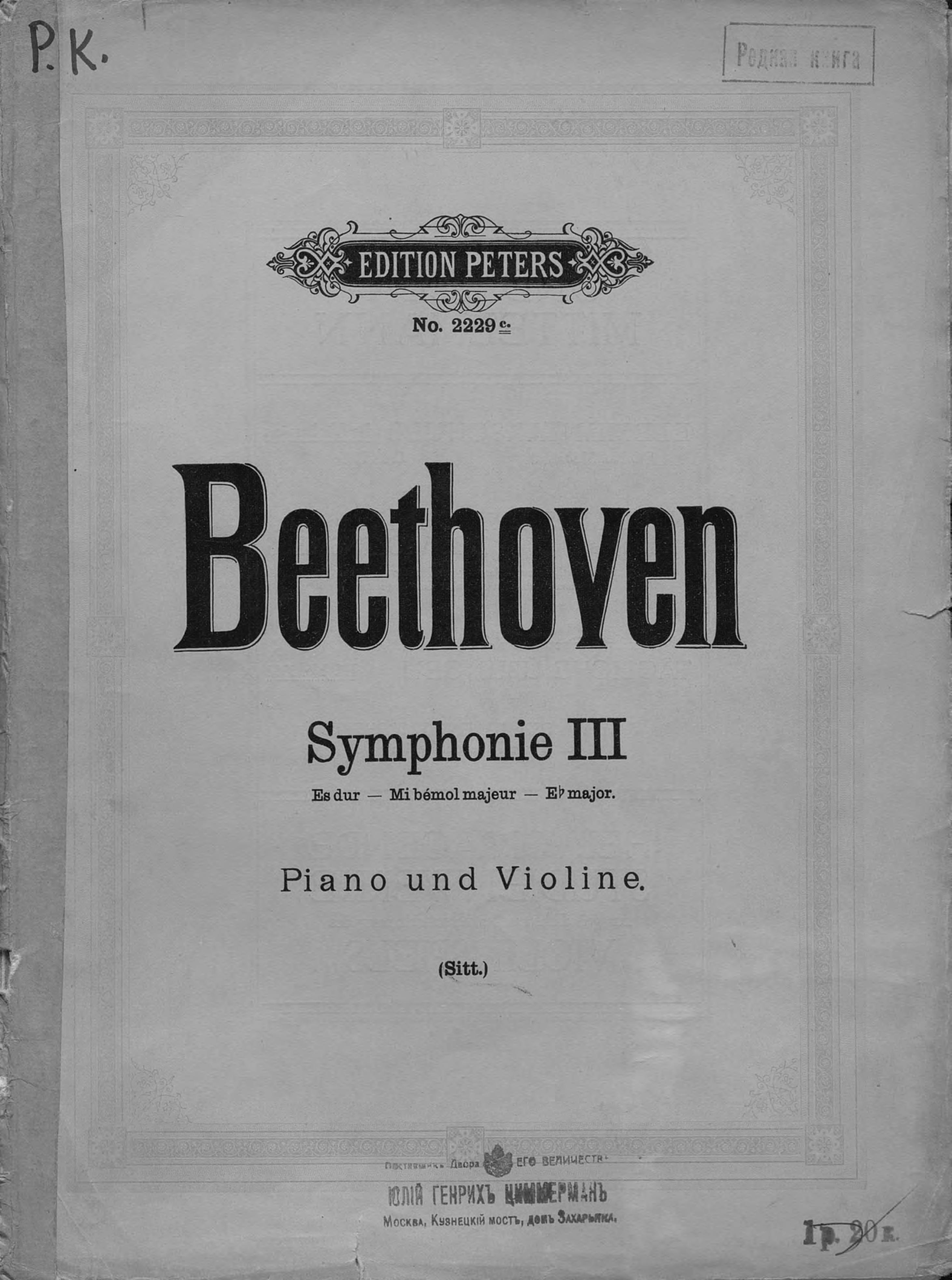 Людвиг ван Бетховен Symphonie 3 fur pianoforte und violine людвиг ван бетховен trio fur pianoforte clarinette oder violine und violoncell in es dur mi b majeur
