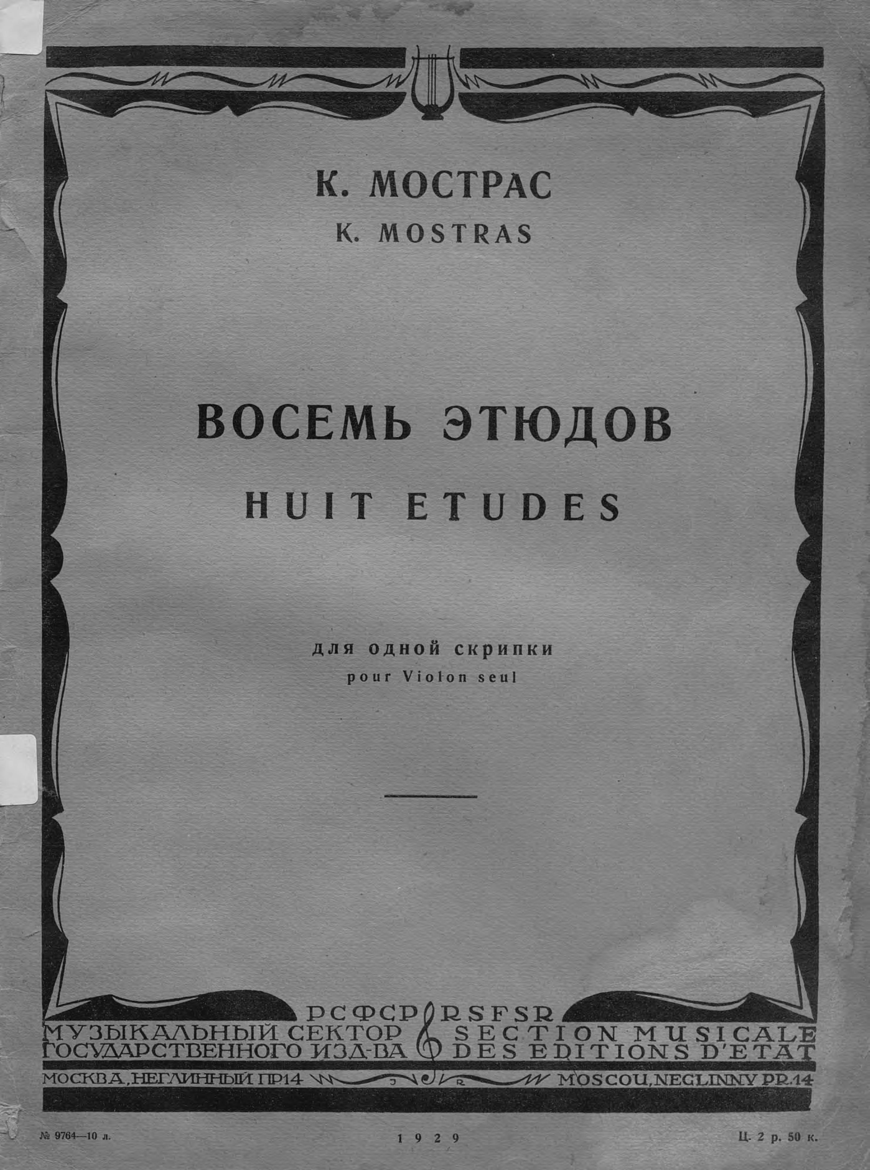 Константин Георгиевич Мострас Восемь этюдов цена