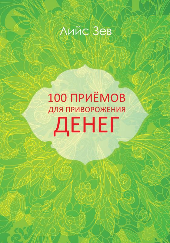 фото обложки издания 100 приёмов для приворожения денег