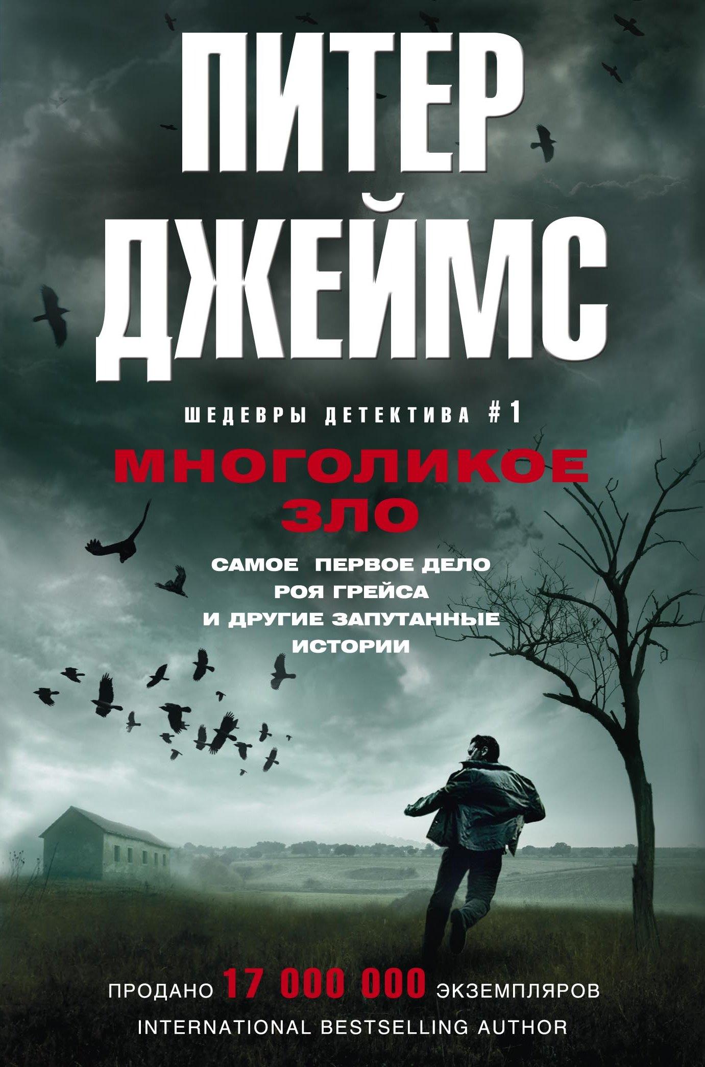 Питер Джеймс Многоликое зло джеймс п многоликое зло