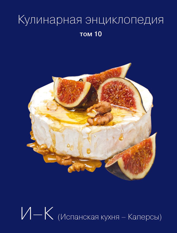 Кулинарная энциклопедия. Том 10. И-К (Испанская кухня – Каперсы)