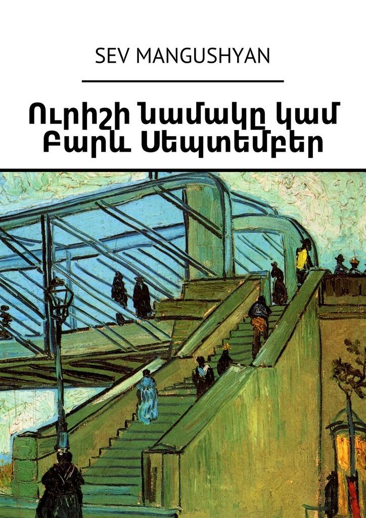 Sev Mangushyan Ուրիշի նամակը կամ Բարև Սեպտեմբեր tsubasa omnibus 3
