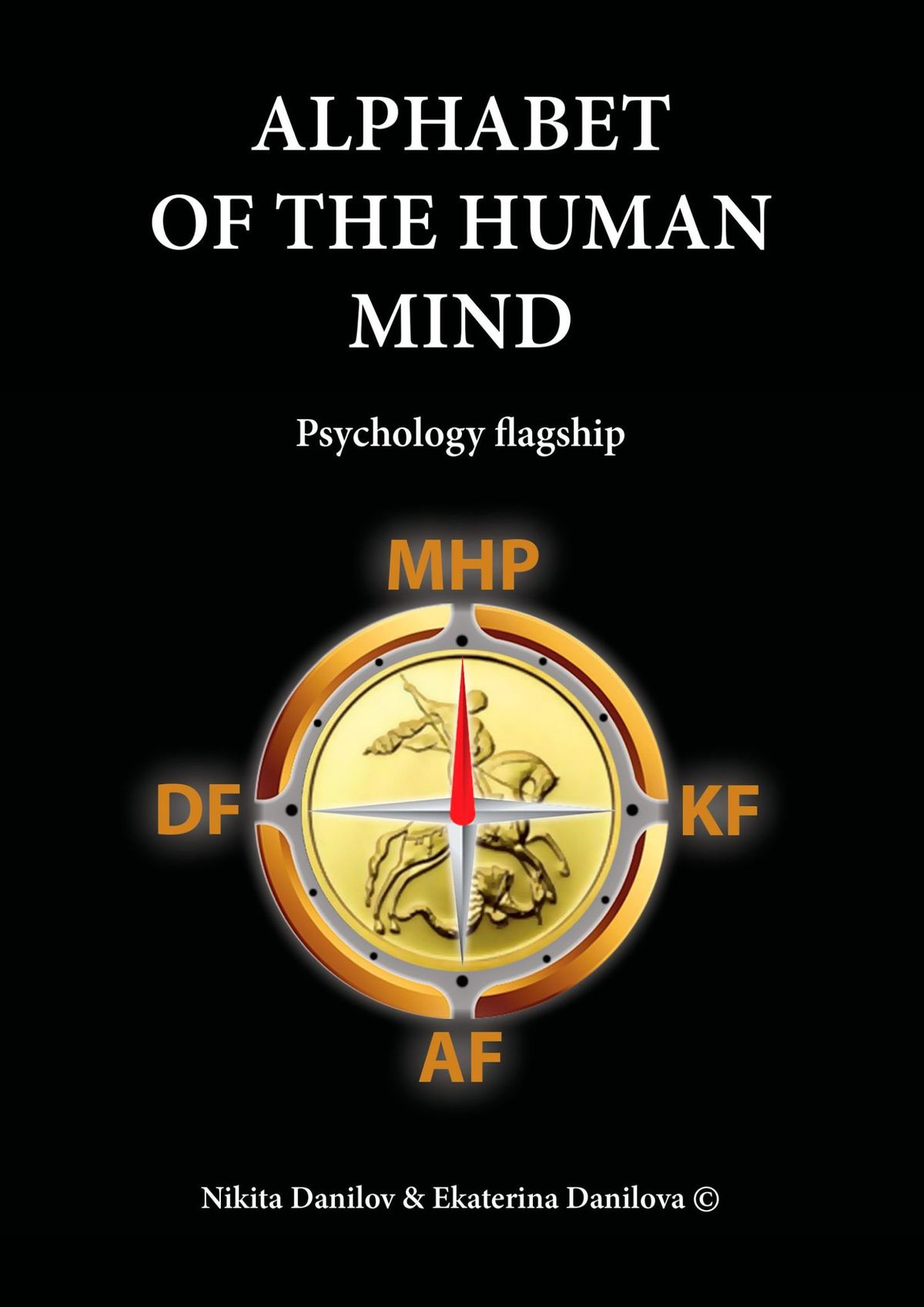 Nikita Danilov Alphabet of the Human Mind. Psychology flagship harmonious mind of the child