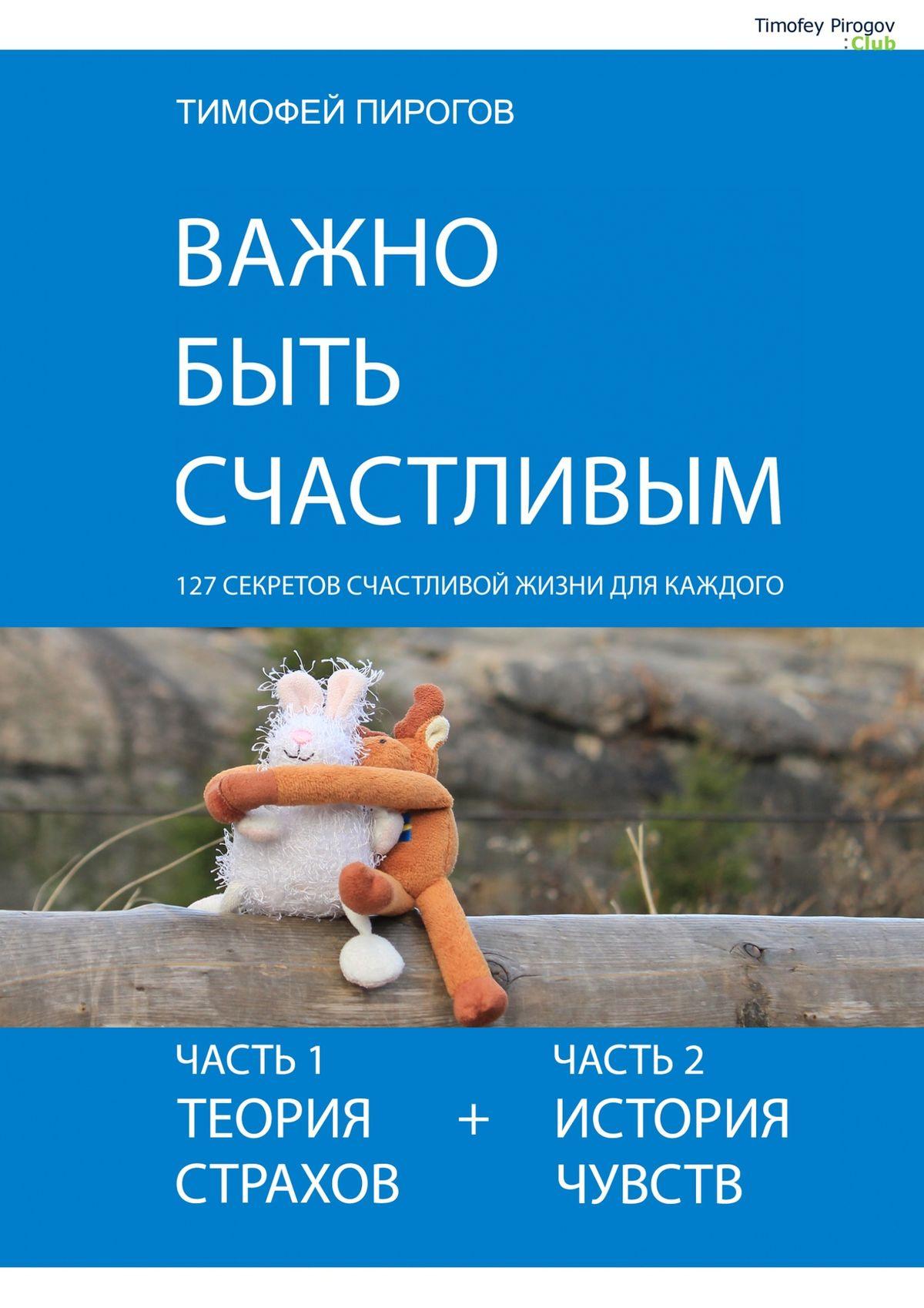 Тимофей Пирогов Важно быть счастливым