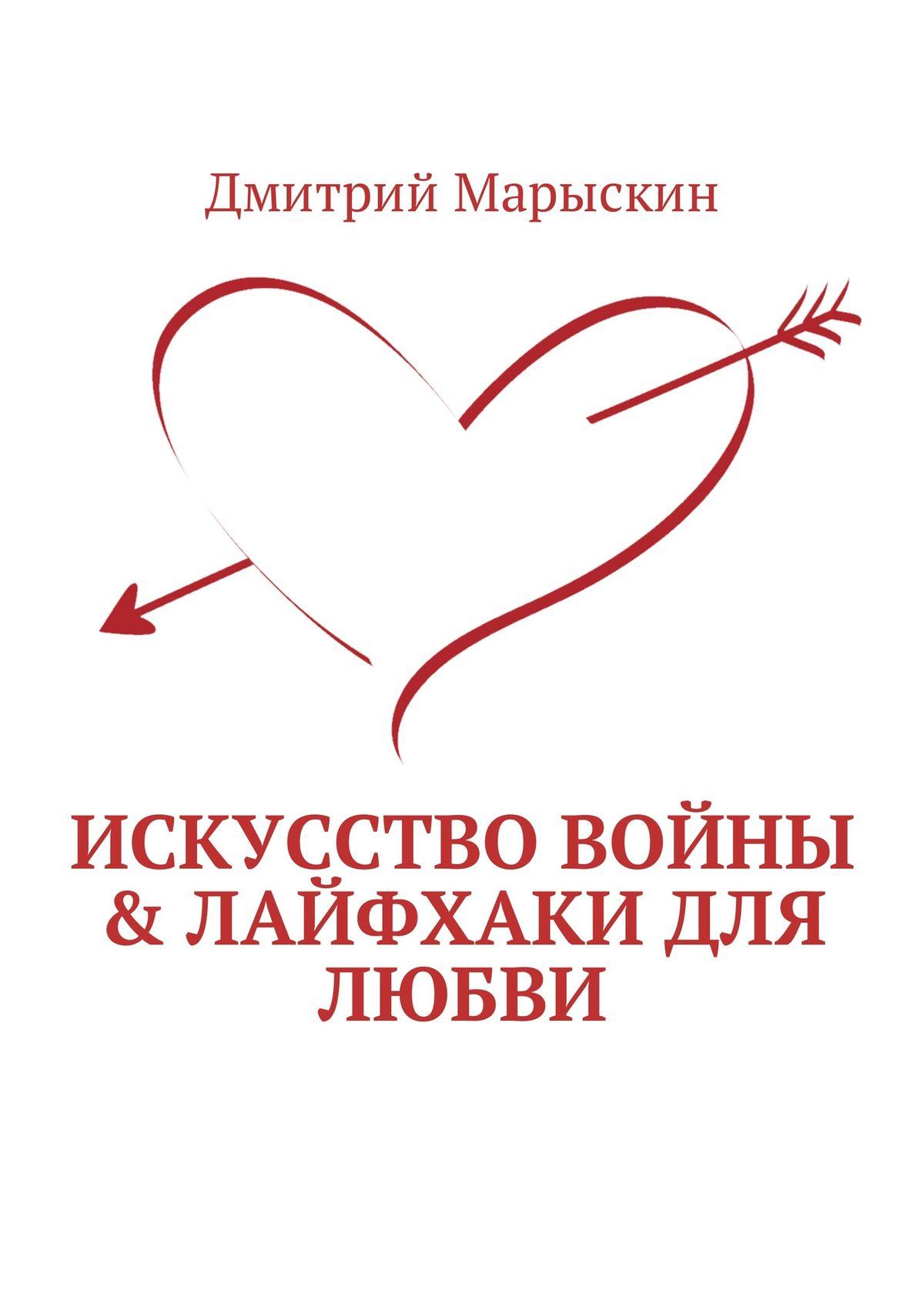 Дмитрий Марыскин Искусство войны & Лайфхаки для любви искусство войны африка 1943 итальянский вариант