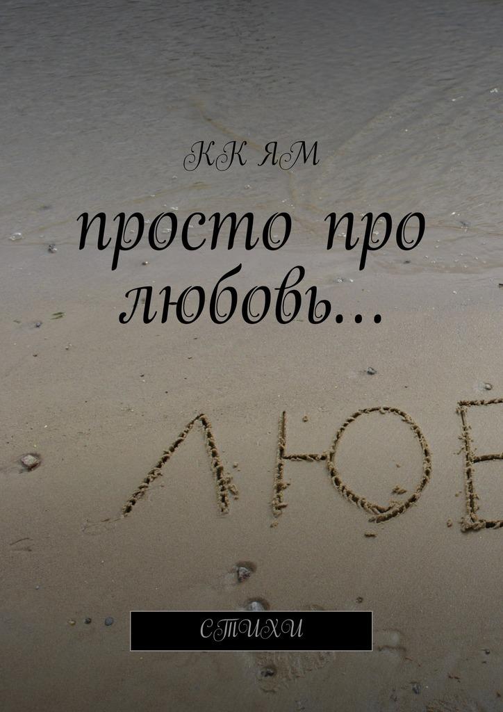 КК ЯМ Просто про любовь. Стихи