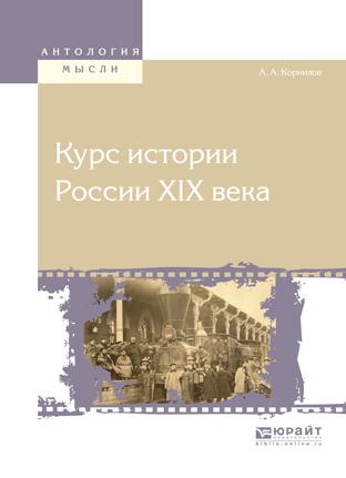 Александр Александрович Корнилов Курс истории России хiх века