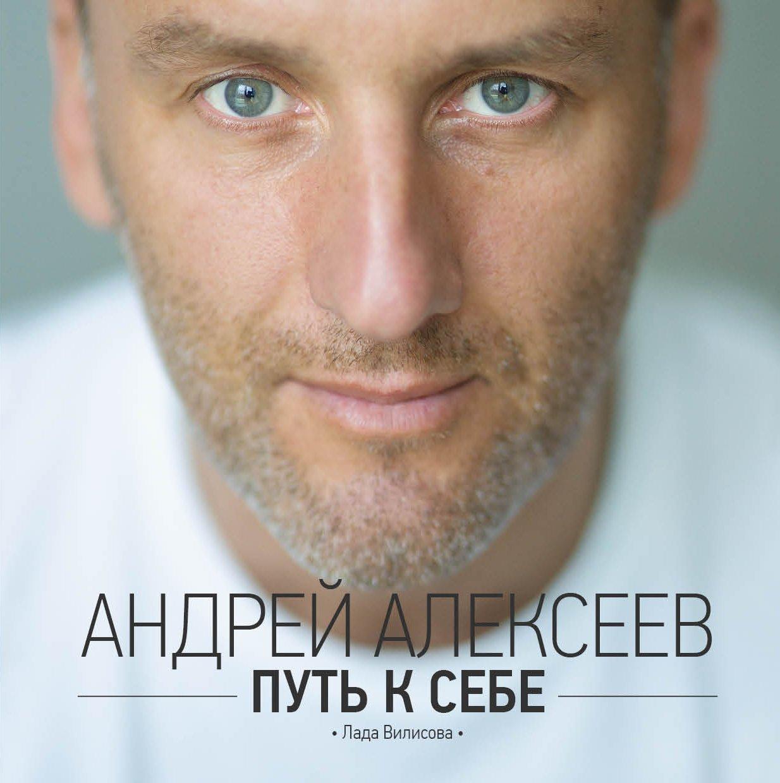 Андрей Алексеев Путь к себе адамс кэтлин дневник как путь к себе 22 практики для самопознания и личностного развития