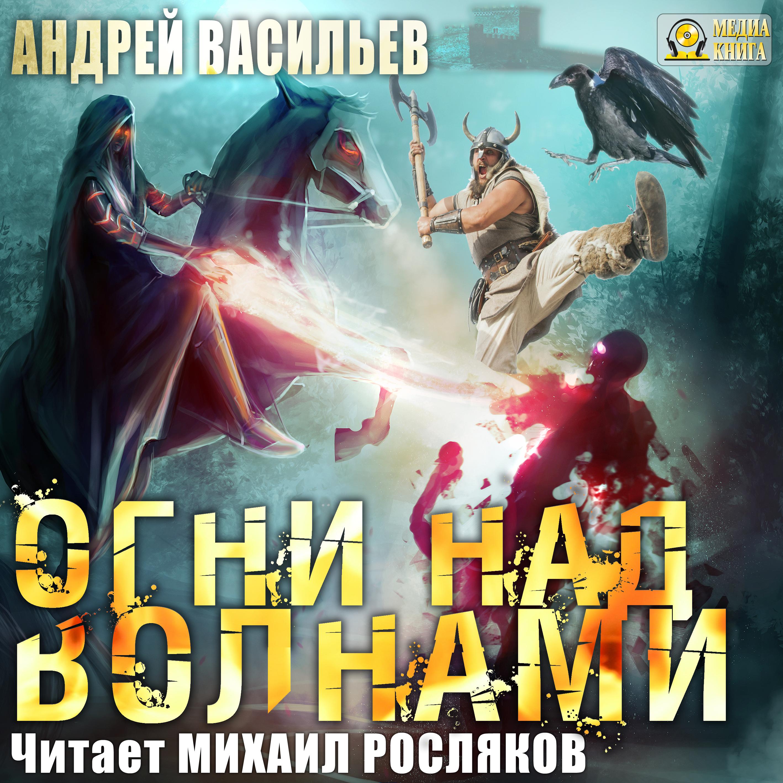 Андрей Васильев Огни над волнами андрей васильев сеятели ветра