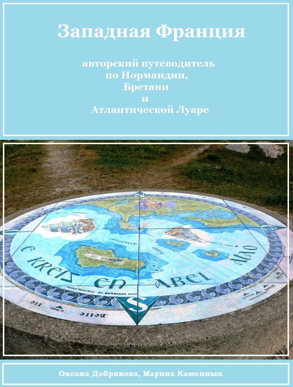 Оксана Сергеевна Добрикова Западная Франция (авторский путеводитель для самостоятельного туриста)