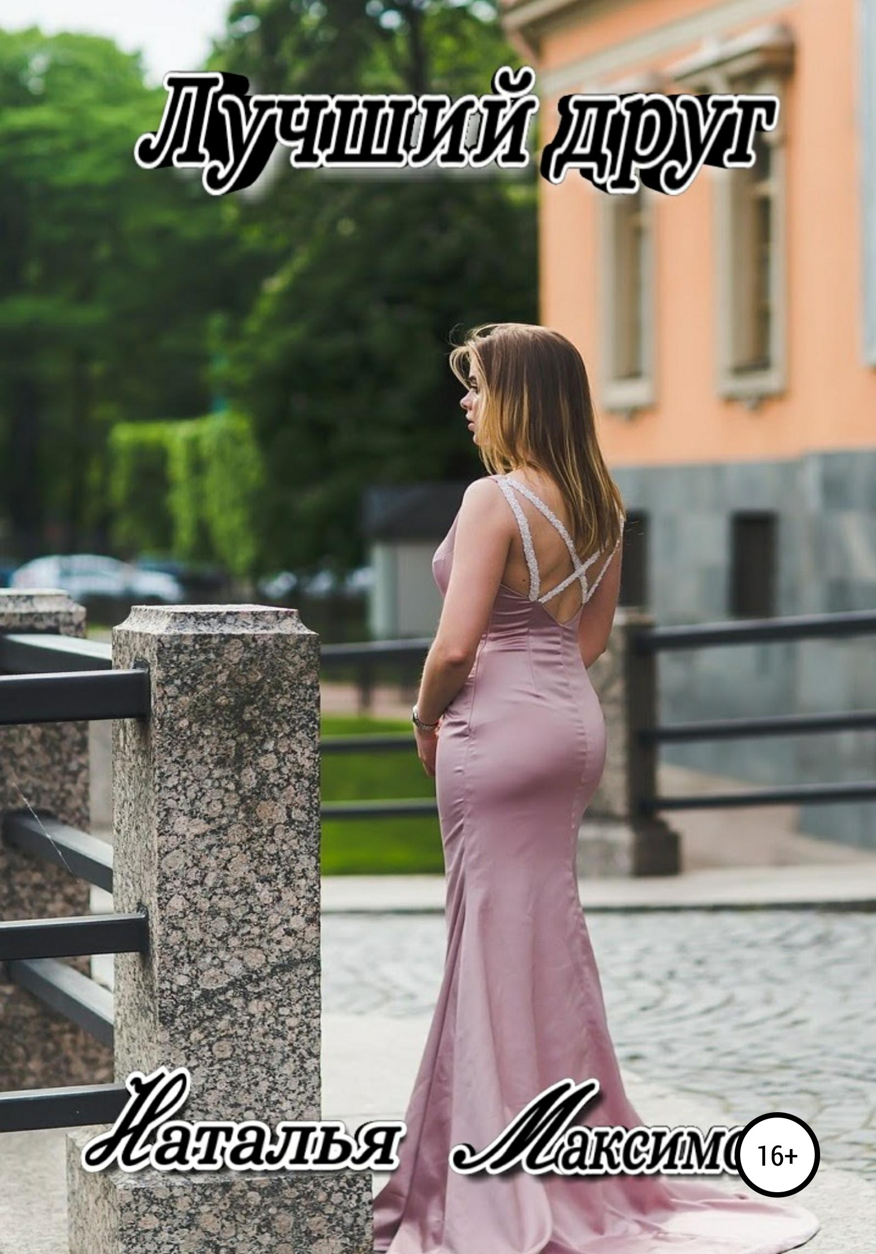 Наталья Александровна Максимова Лучший друг наталья терентьева ничто не повторится