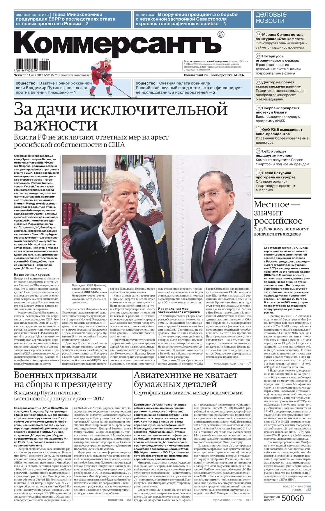 Редакция газеты Коммерсантъ (понедельник-пятница) Коммерсантъ (понедельник-пятница) 81-2017