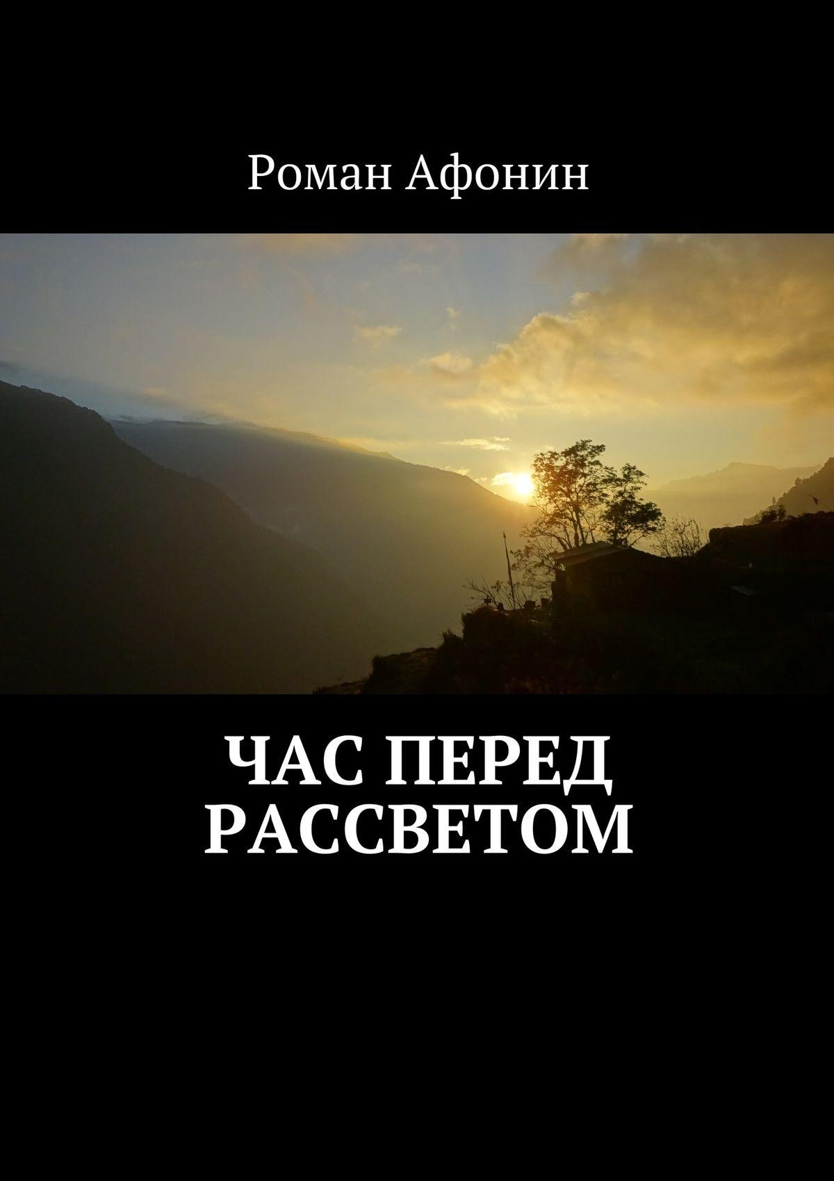 Роман Афонин Час перед рассветом калашников м а трансформа между сном и явью фантастический роман