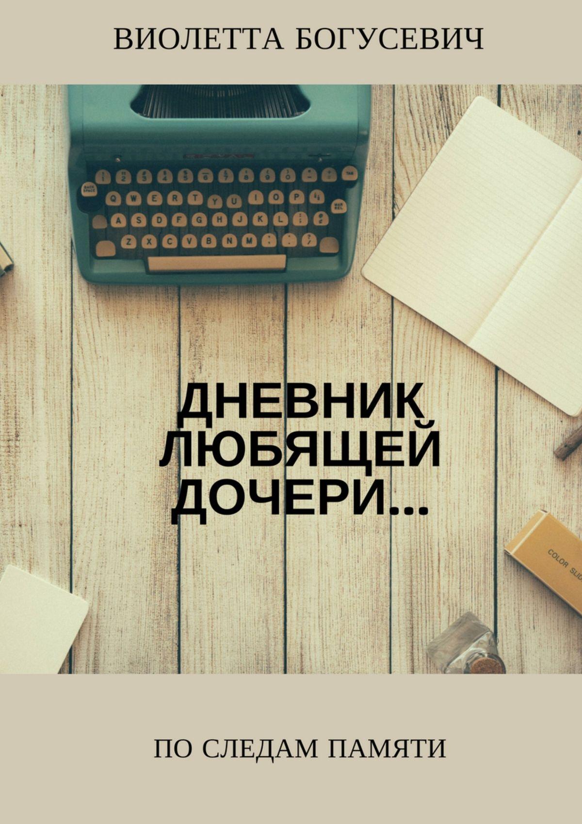 Виолетта Богусевич Последам памяти