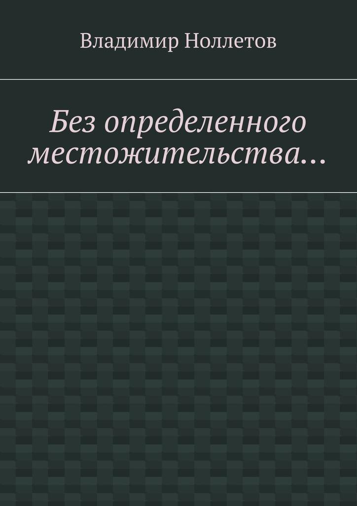Владимир Ноллетов Без определенного местожительства… владимир ноллетов смерть вущелье ыссык су