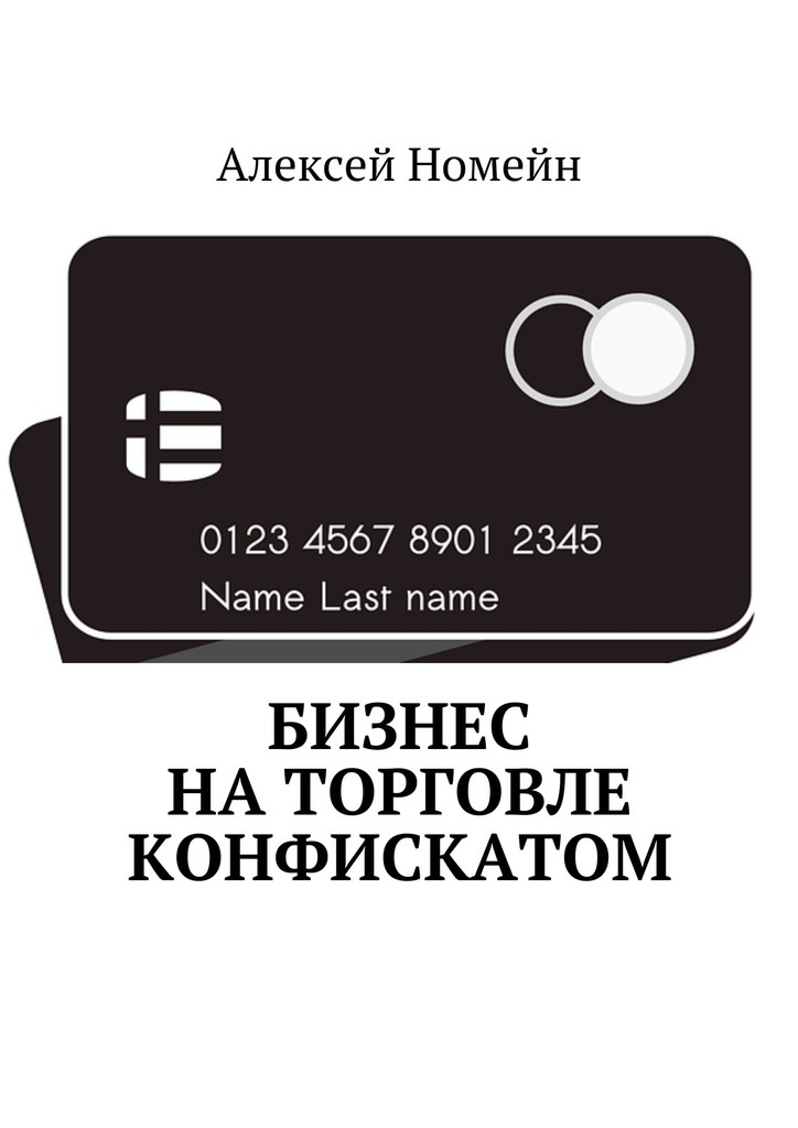 Алексей Номейн Бизнес наторговле конфискатом