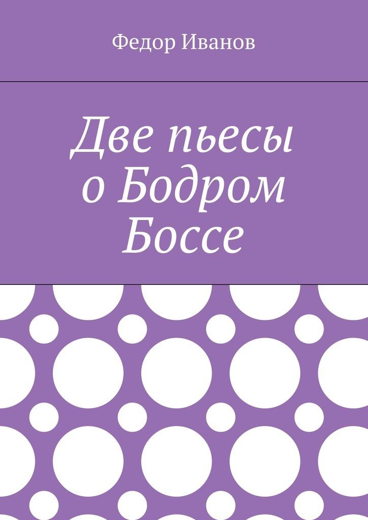 Федор Иванов Две пьесы о Бодром Боссе цена