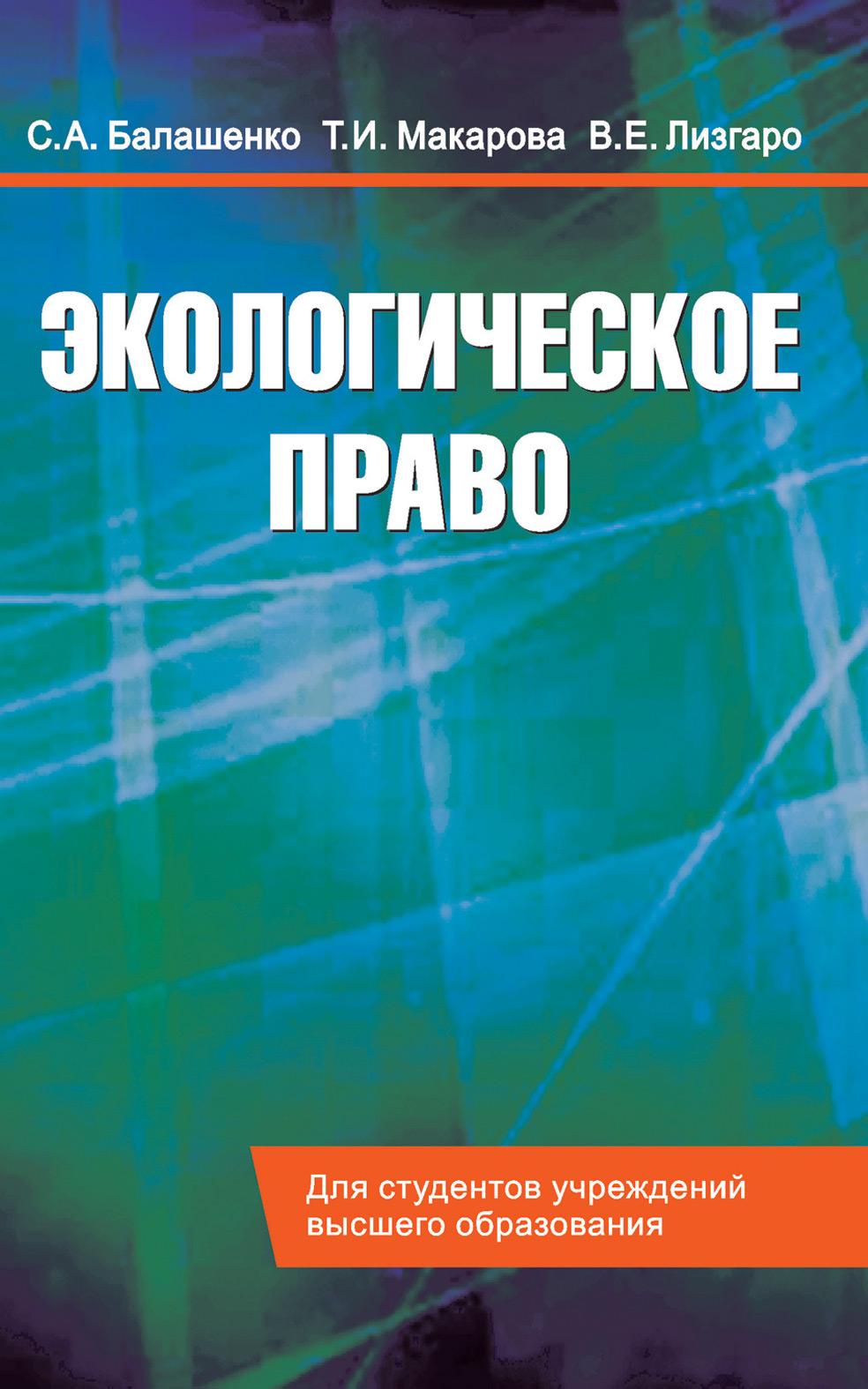 Т. И. Макарова Экологическое право. Учебник цены