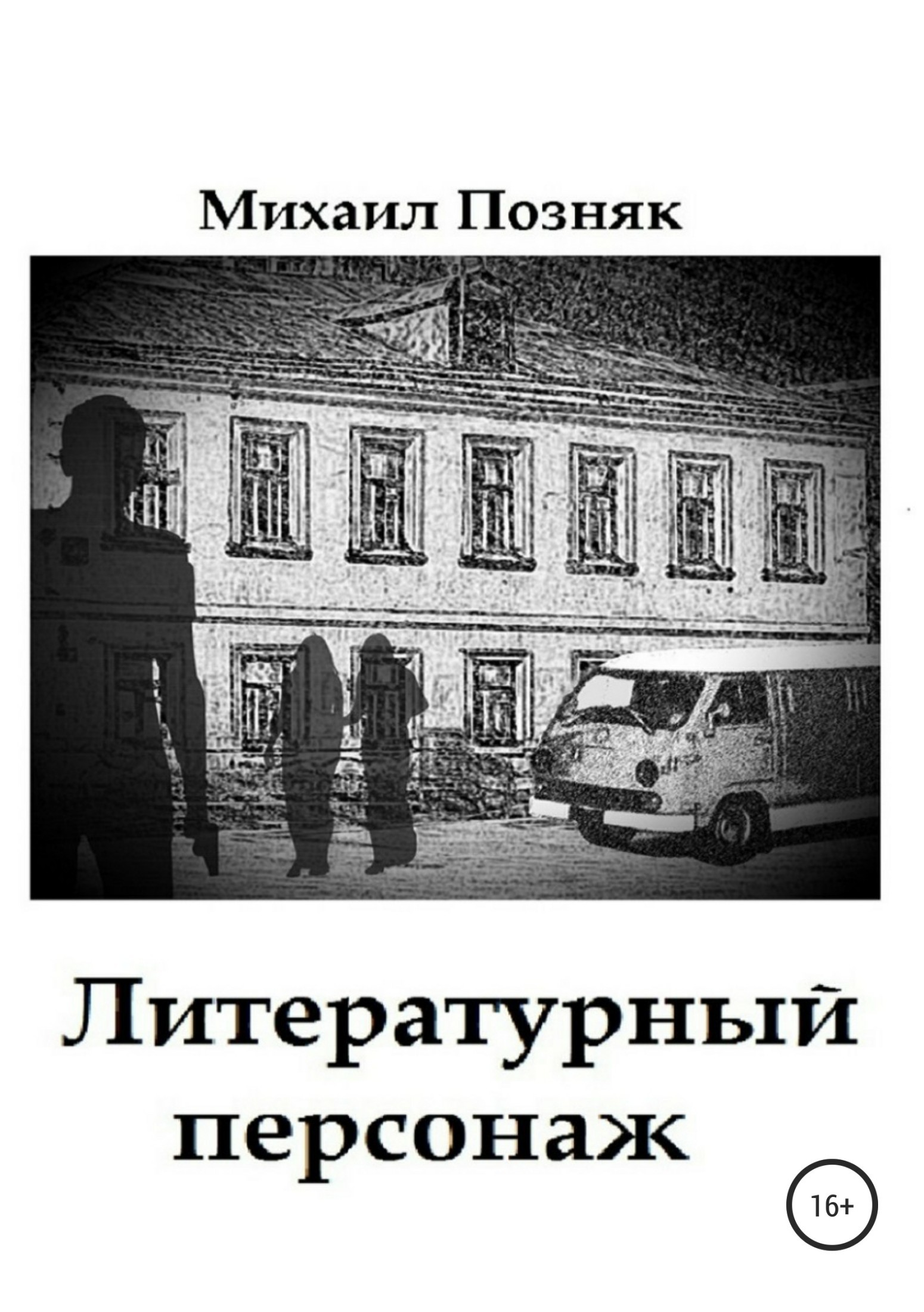 Михаил Викторович Позняк Литературный персонаж цены