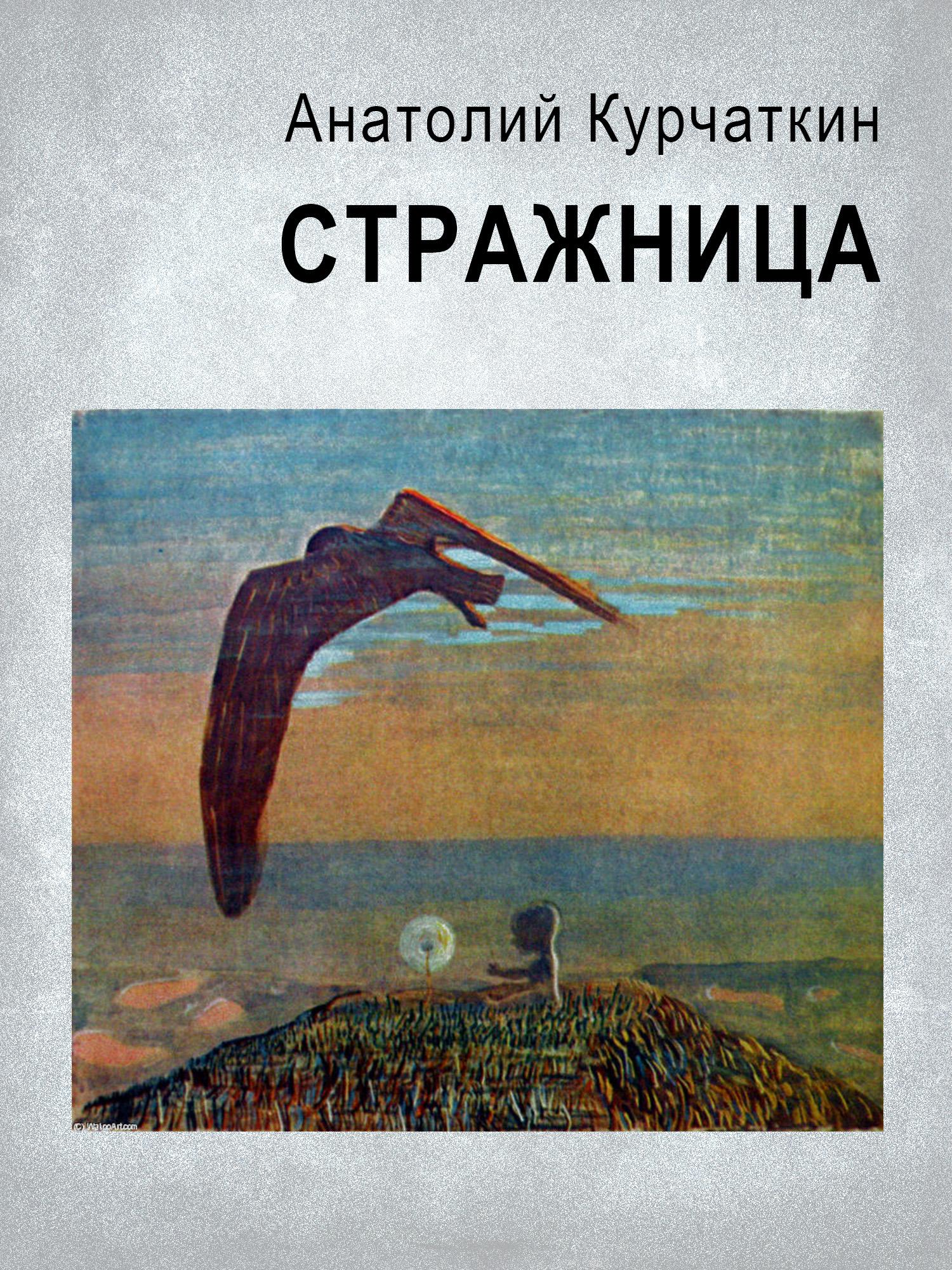Анатолий Курчаткин Стражница анатолий курчаткин волшебница настя