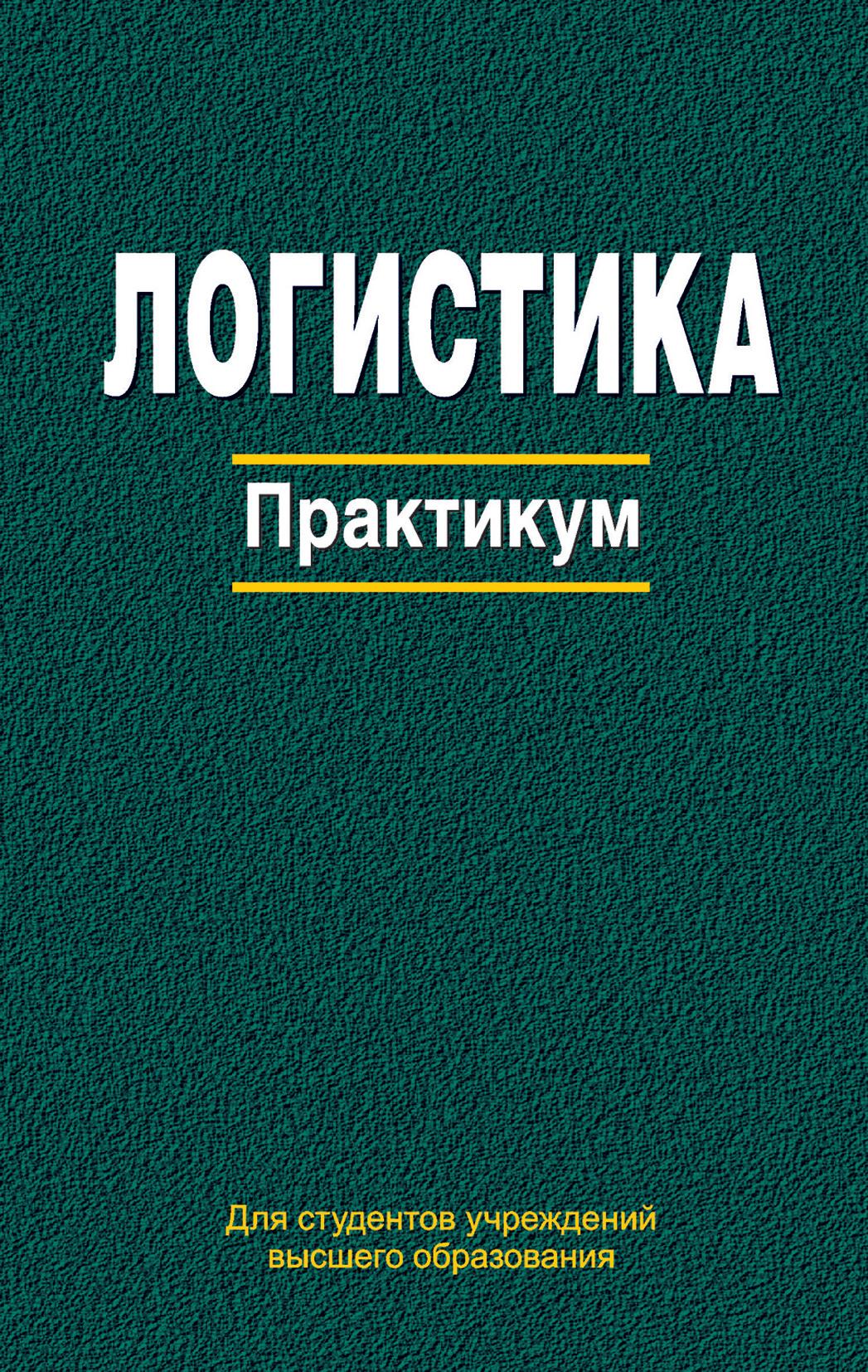 Коллектив авторов Логистика. Практикум цена