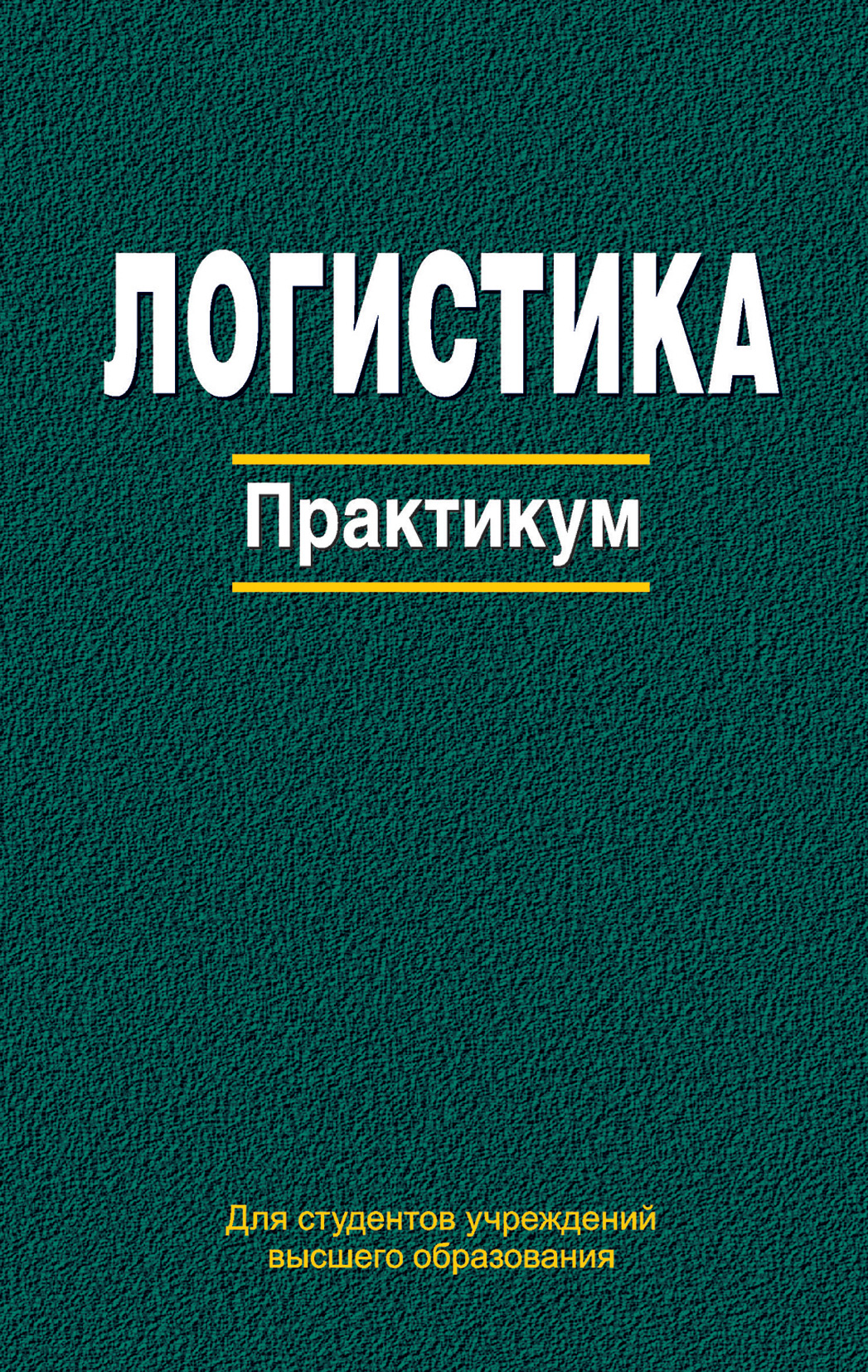 Коллектив авторов Логистика. Практикум