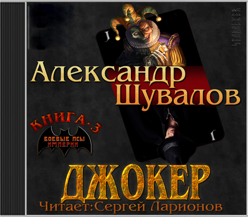 Александр Шувалов Джокер