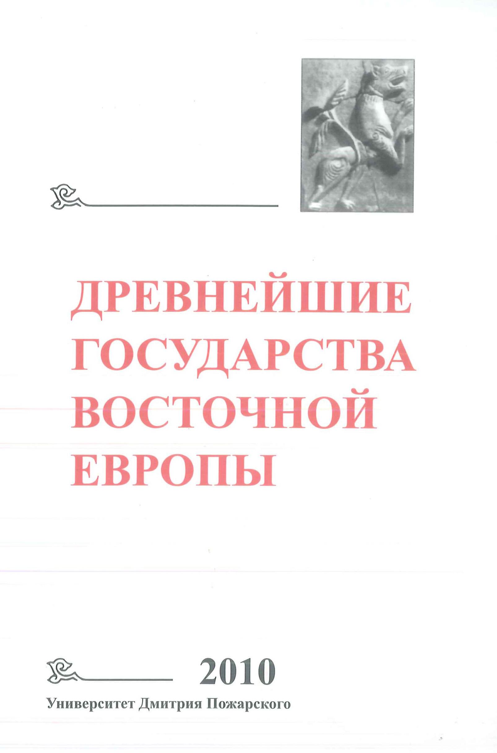 Древнейшие государства Восточной Европы. 2010 год. Предпосылки и пути образования Древнерусского государства