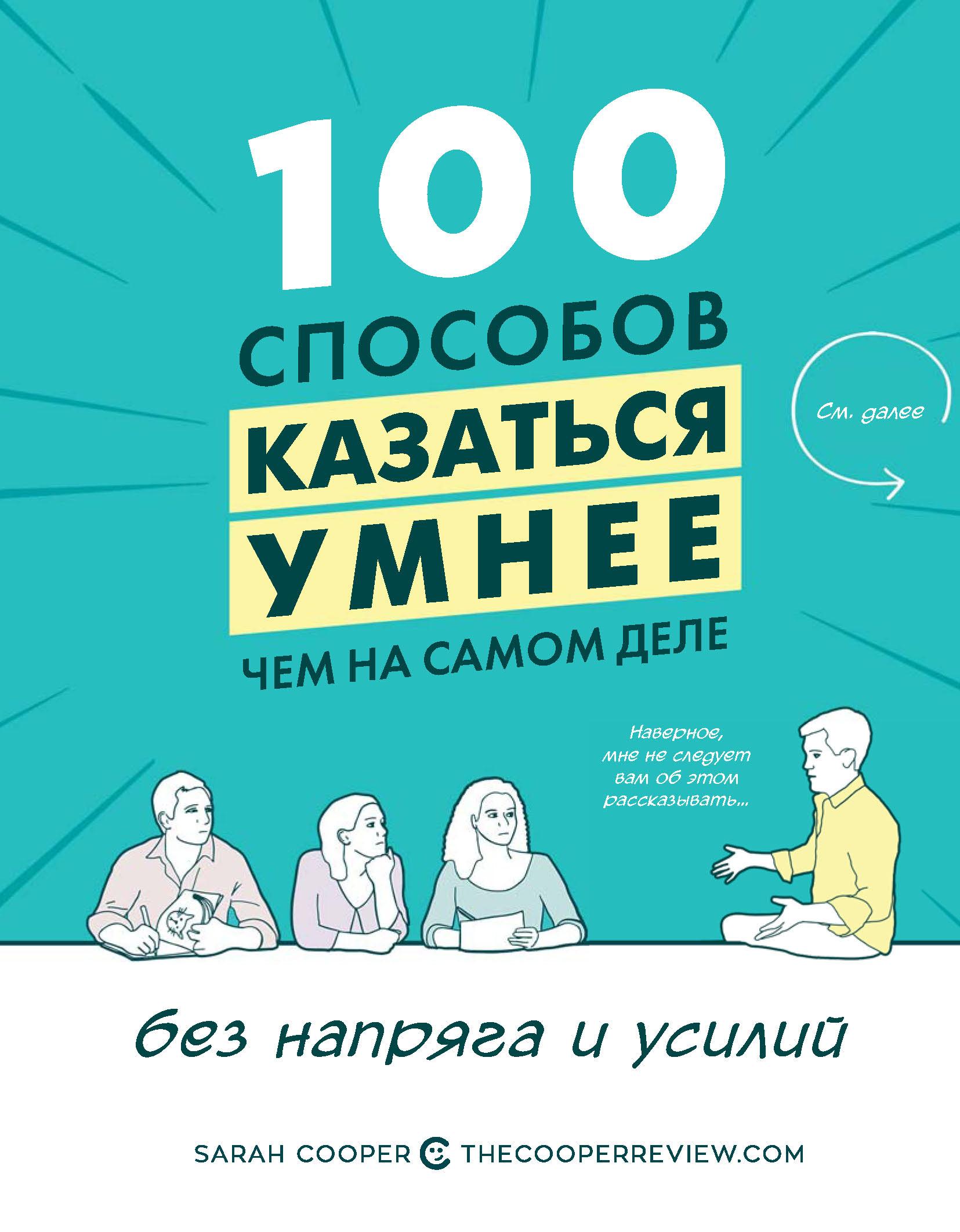 Обложка книги 100 способов казаться умнее, чем на самом деле