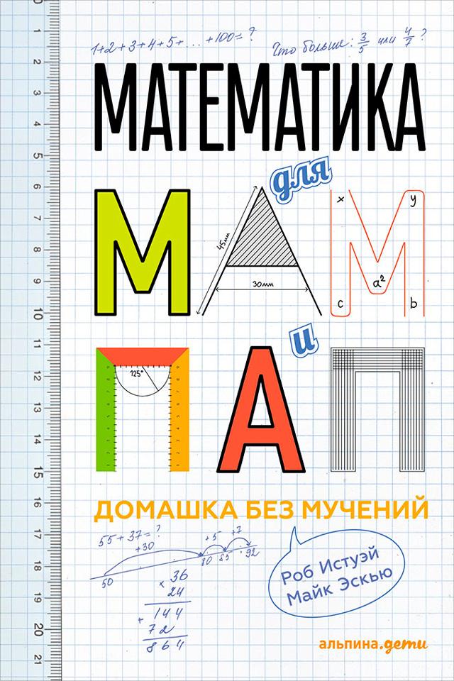 Роб Истуэй Математика для мам и пап: Домашка без мучений истуэй р математика для мам и пап домашка без мучений