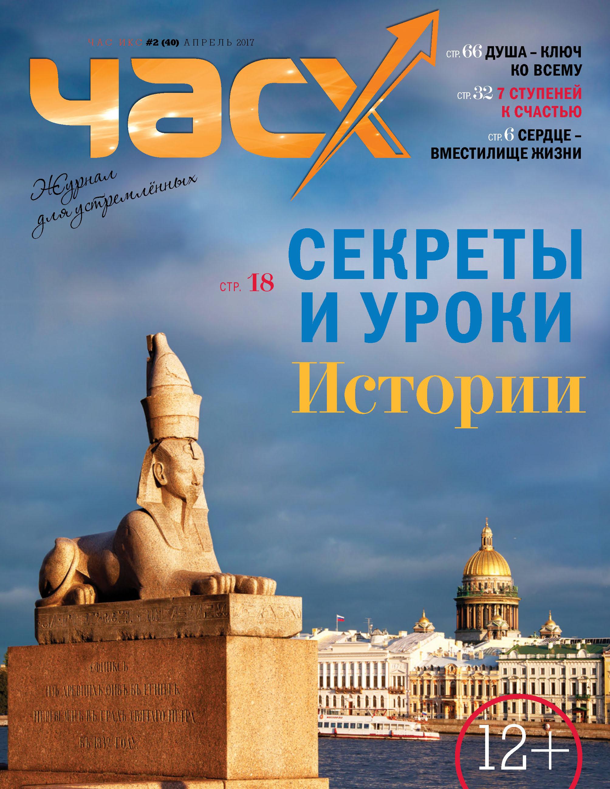 Отсутствует Час X. Журнал для устремленных. №2/2017 отсутствует час x журнал для устремленных 5 2015
