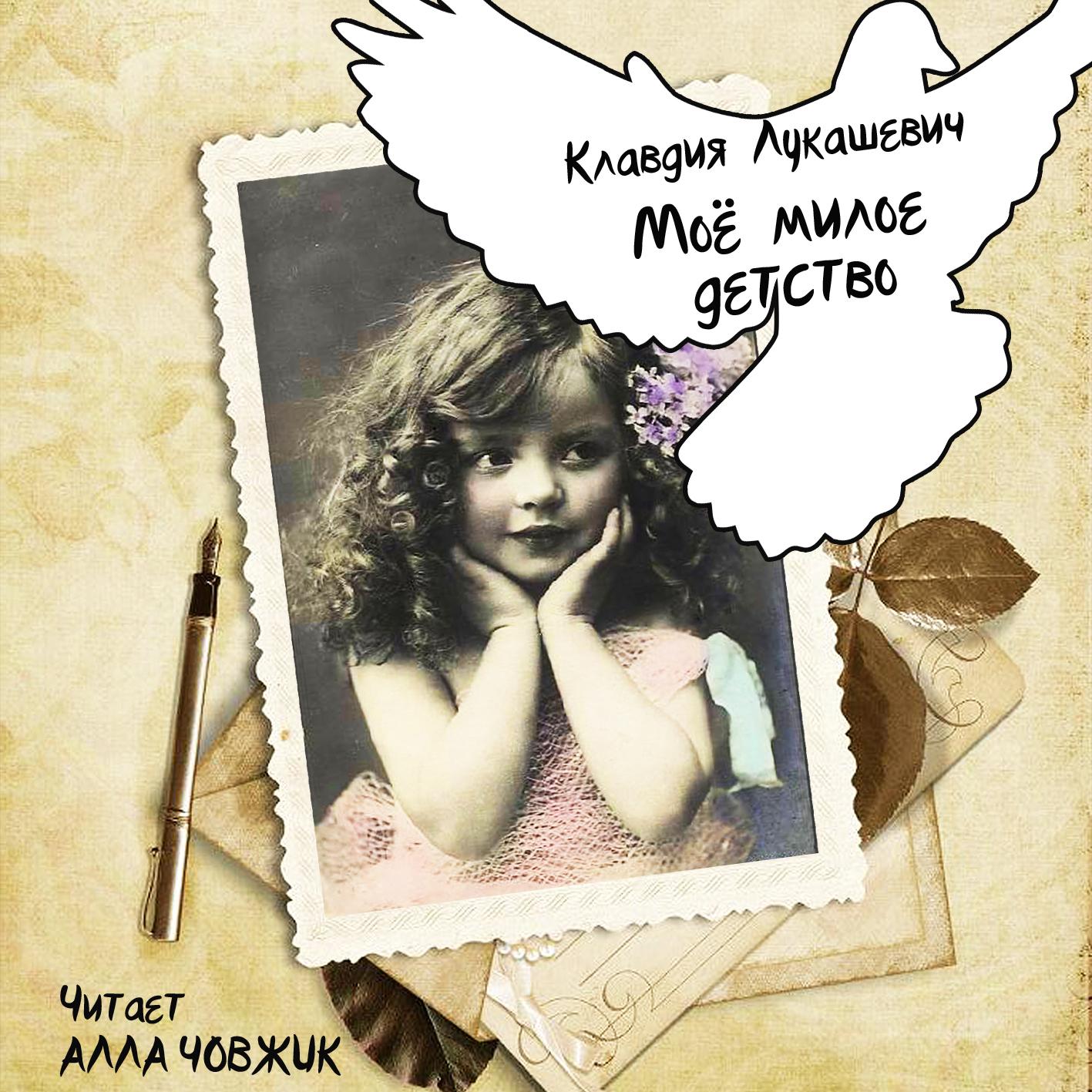 Клавдия Владимировна Лукашевич Мое милое детство к в лукашевич сиротская доля