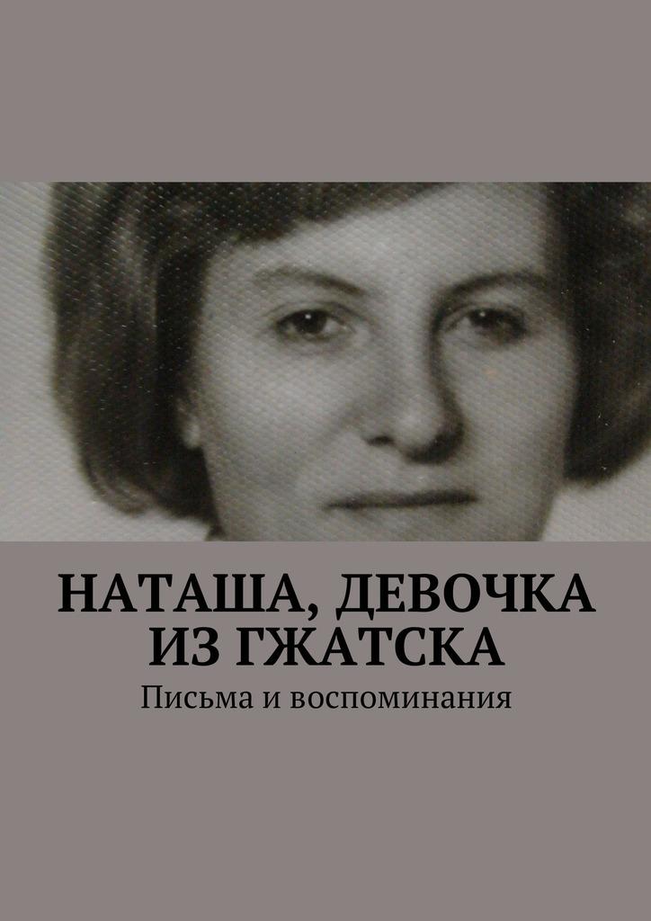 Анна Михайловна Горфункель Наташа, девочка изГжатска. Письма ивоспоминания