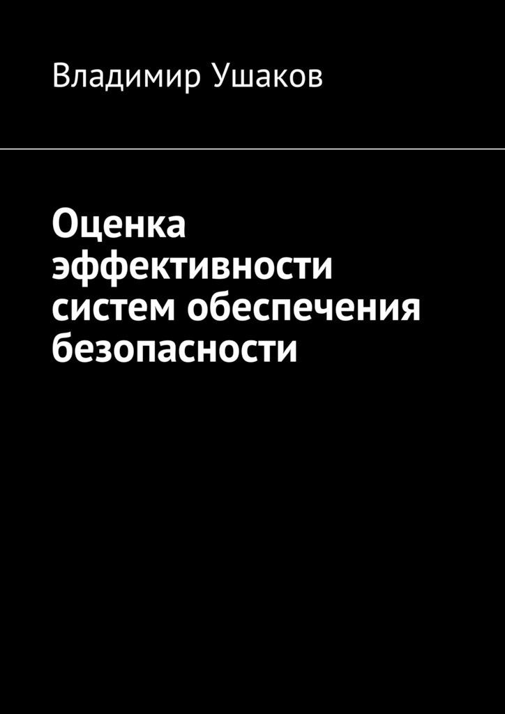 Владимир Ушаков Оценка эффективности систем обеспечения безопасности