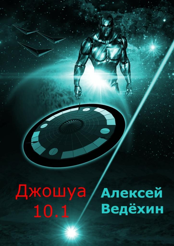 Алексей Ведёхин Джошуа 10.1 алексей ведёхин сказка модерн болотный киберпанк