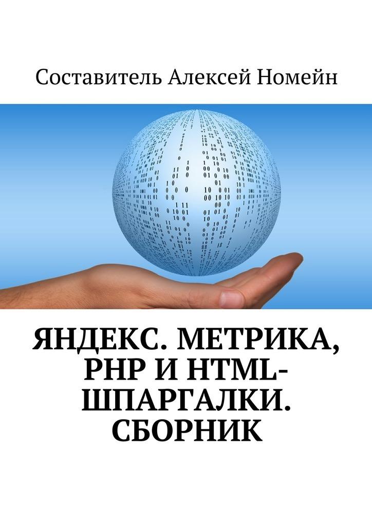 Алексей Номейн Яндекс.Метрика, PHP иHTML-шпаргалки. Сборник алексей номейн html шпаргалка