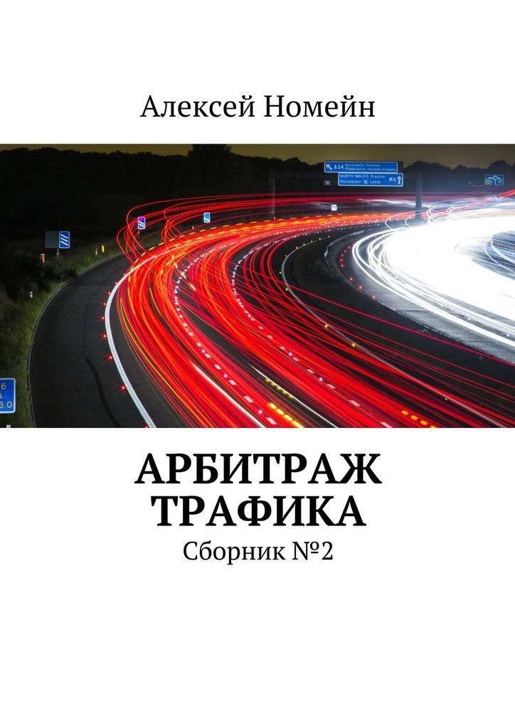 Алексей Номейн Арбитраж трафика. Сборник№2