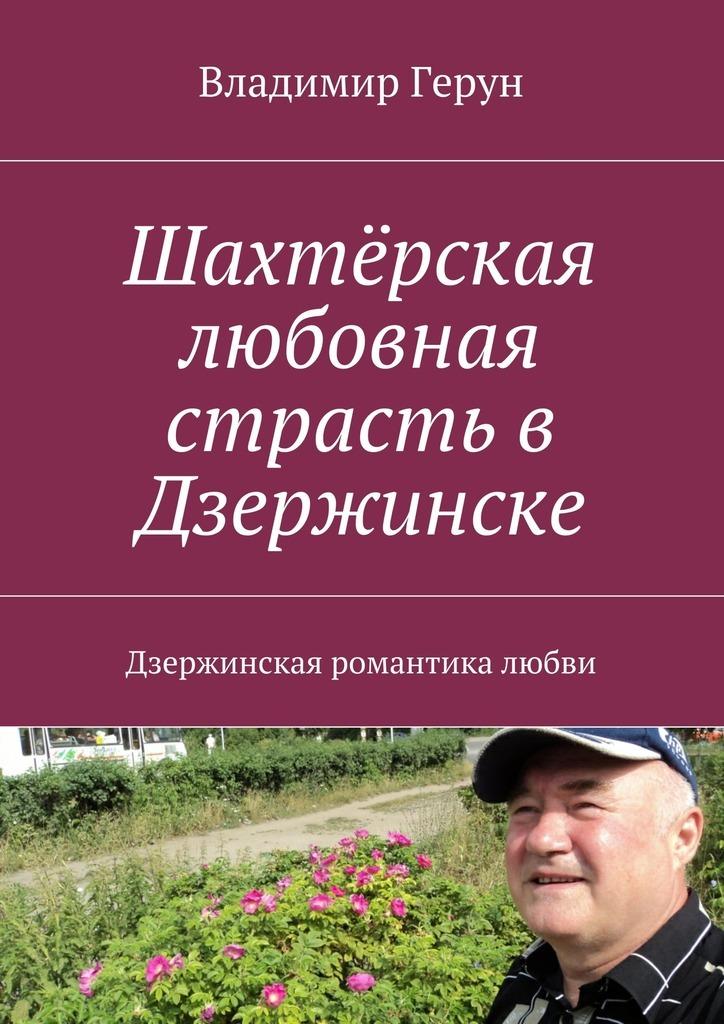Владимир Герун Шахтёрская любовная страсть в Дзержинске. Дзержинская романтика любви нам судьба обязана счастьем