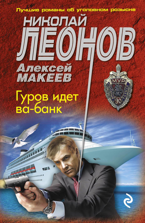 Николай Леонов Гуров идет ва-банк