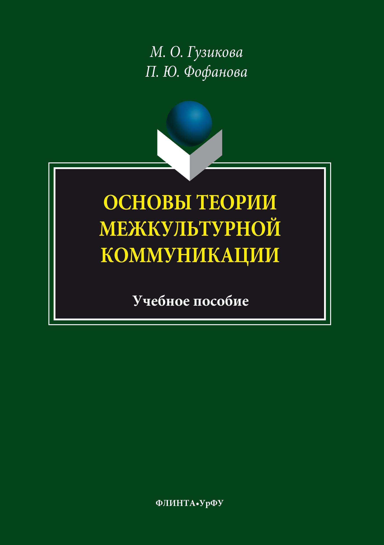 Мария Гузикова Основы теории межкультурной коммуникации