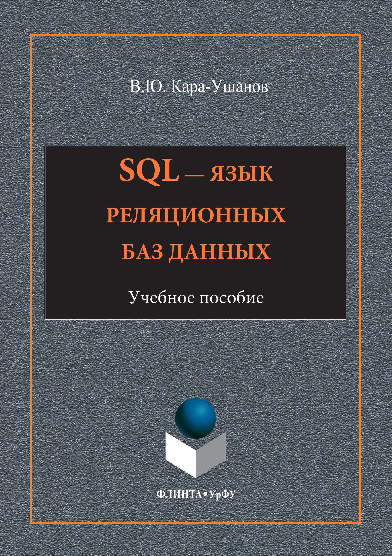 Владимир Кара-Ушанов SQL – язык реляционных баз данных коллектив авторов базы данных манипулирование данными на языке sql в субд ms access 2007