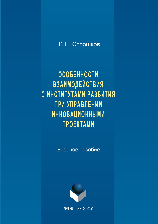 Валерий Строшков Особенности взаимодействия с институтами развития при управлении инновационными проектами