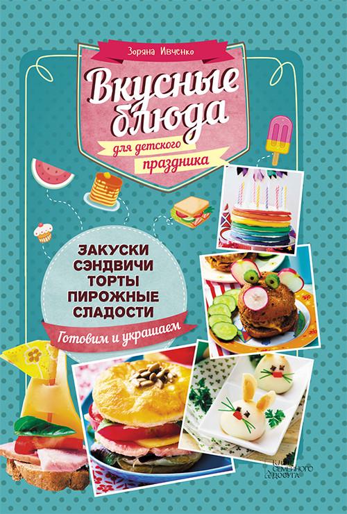 Зоряна Ивченко Вкусные блюда для детского праздника эклеры и другие домашние пирожные