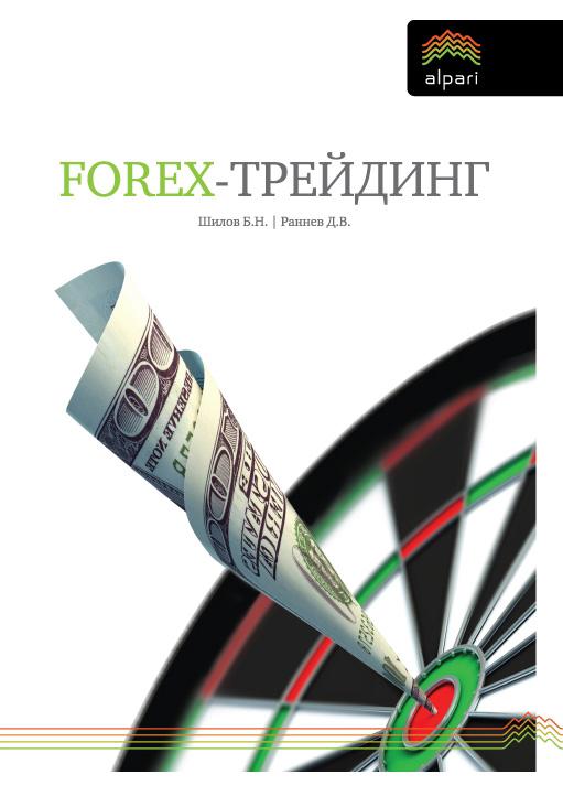 Борис Шилов FOREX-трейдинг: практические аспекты торговли на мировых валютных рынках акция для автомобилистов форекс тренд