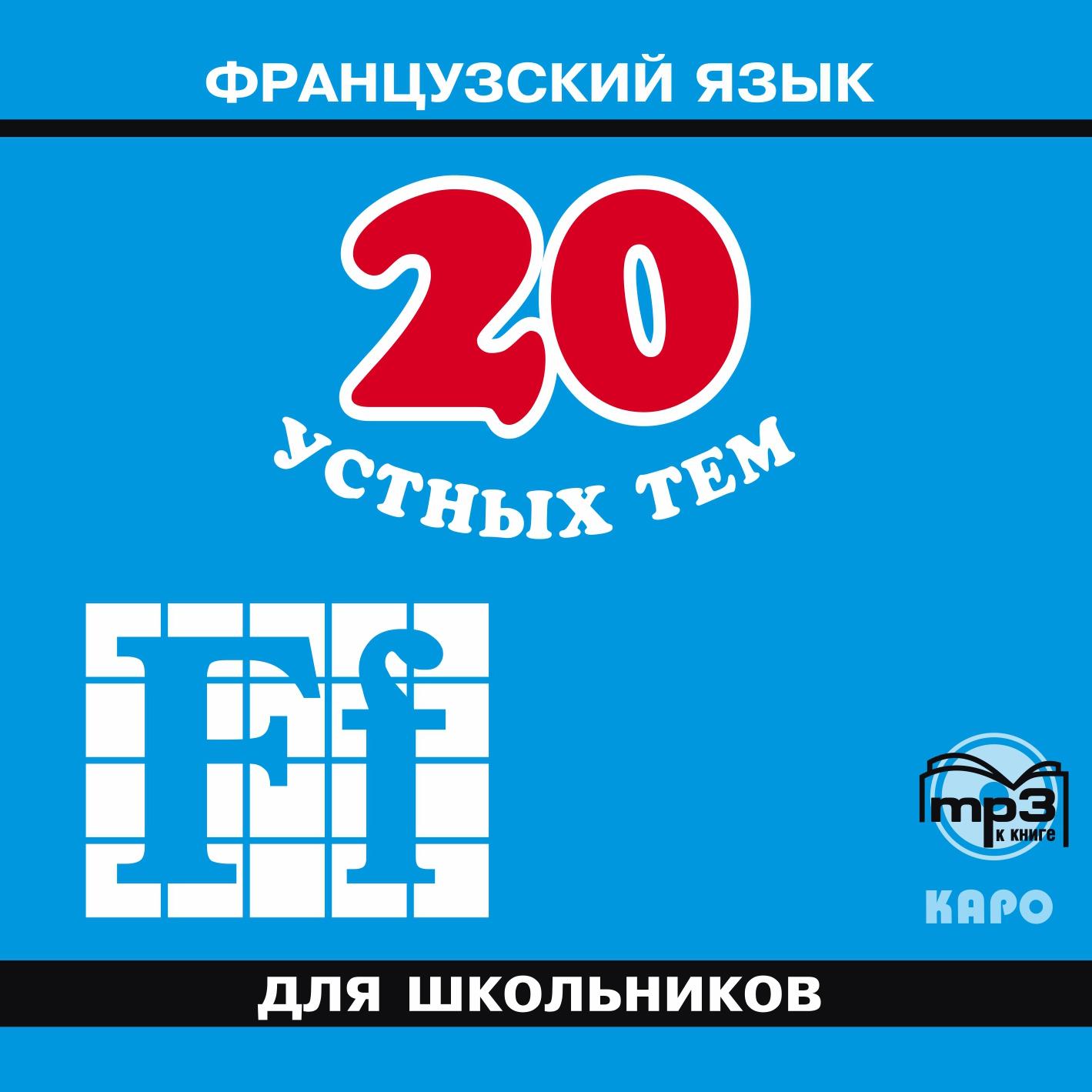 А. И. Иванченко 20 устных тем по французскому языку для школьников